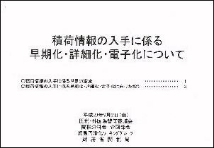 japan it service provider