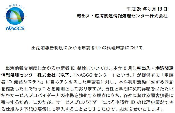 日本版24時間ルール 輸入貨物セ...
